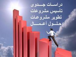 امبرو للاستشارات ودراسات الجدوى وحلول الأعمال والاستشارات المالية