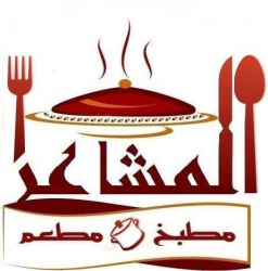 مؤسسة نبيلة أحمد الفيفي لخدمات الإعاشة