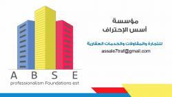 مؤسسة أسس الاحتراف للتجارة والمقاولات والخدمات العقارية